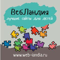ВЕБ-ЛАНДИЯ