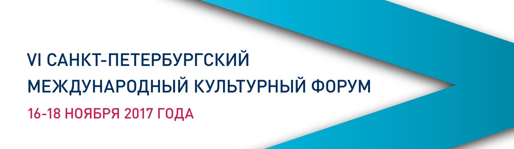 VI Международный культурный форум