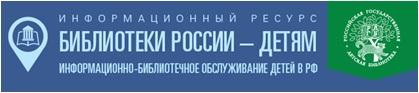 «Информационно-библиотечное обслуживание детей в Российской Федерации»