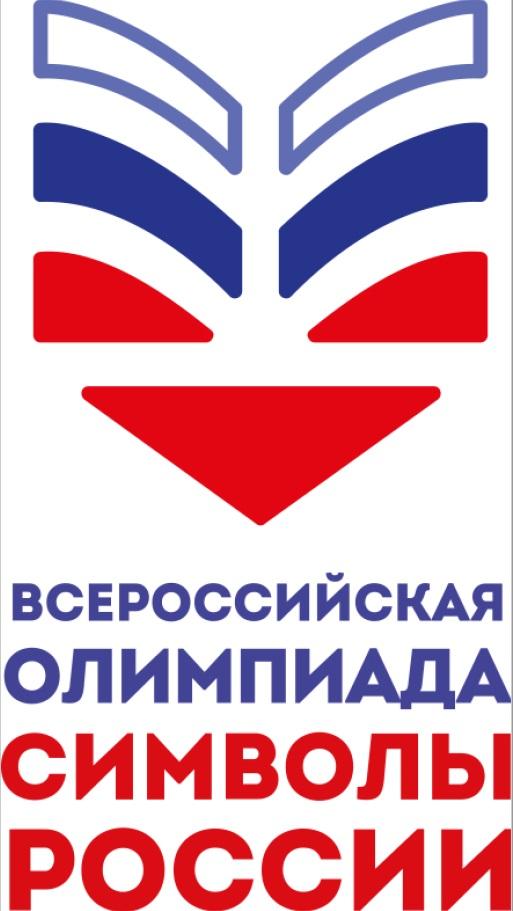 Символы России Лого-олимпиада