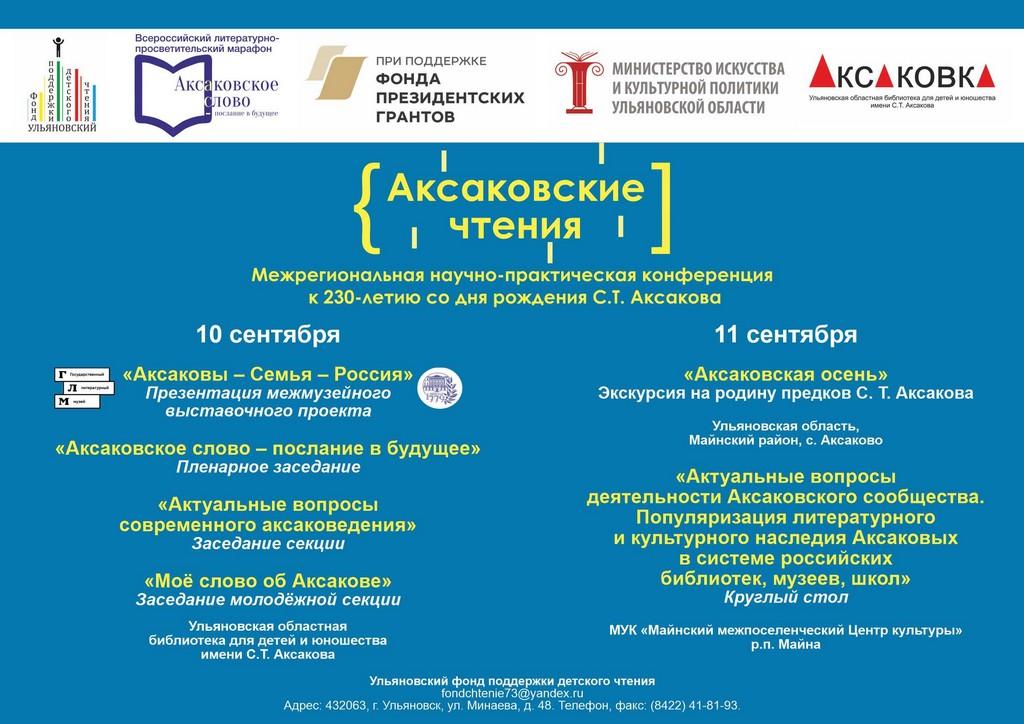 ulyanovsk210906-02